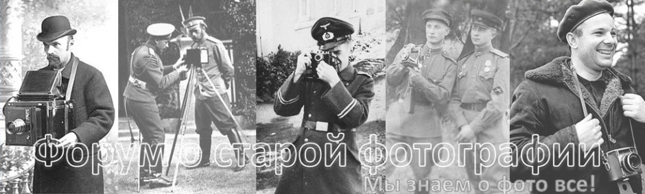 Форум фото-антикварного салона